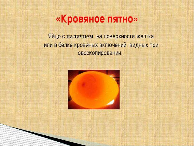 Яйцо с наличием на поверхности желтка или в белке кровяных включений, видных...