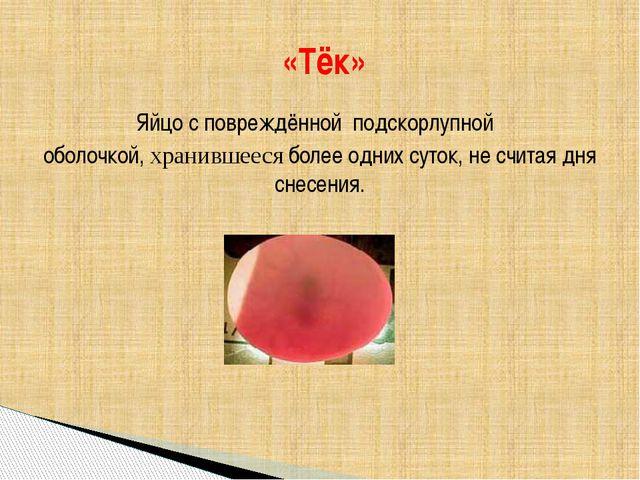 Яйцо с повреждённой подскорлупной оболочкой, хранившееся более одних суток, н...