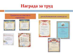 Награда за труд Грамоты за участие в городских, республиканских конкурсах
