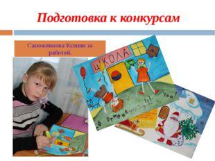 Подготовка к конкурсам Сапожникова Ксения за работой.