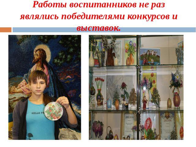 Работы воспитанников не раз являлись победителями конкурсов и выставок.
