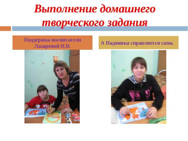 Выполнение домашнего творческого задания Поддержка воспитателя Лазаревой Н.В....