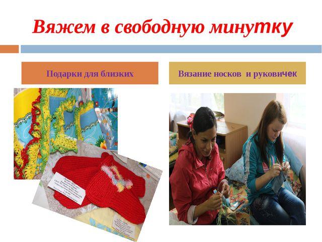 Вяжем в свободную минутку Подарки для близких Вязание носков и руковичек