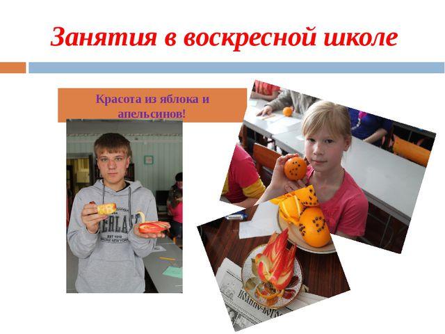 Занятия в воскресной школе Красота из яблока и апельсинов!