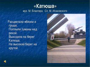 «Катюша» муз. М. Блантера Сл. М. Исаковского Расцветали яблони и груши, Поплы