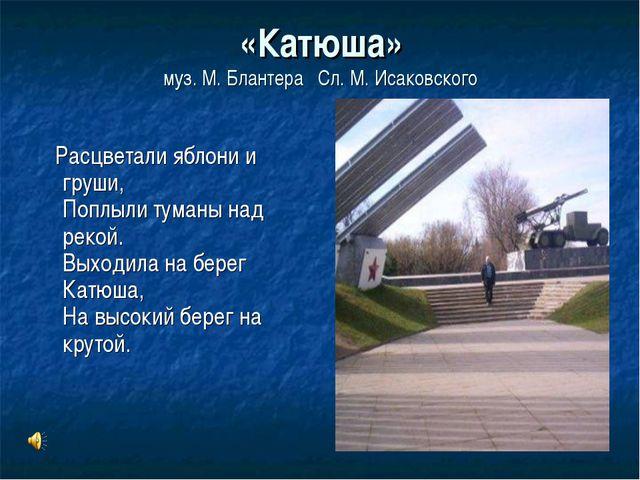 «Катюша» муз. М. Блантера Сл. М. Исаковского Расцветали яблони и груши, Поплы...