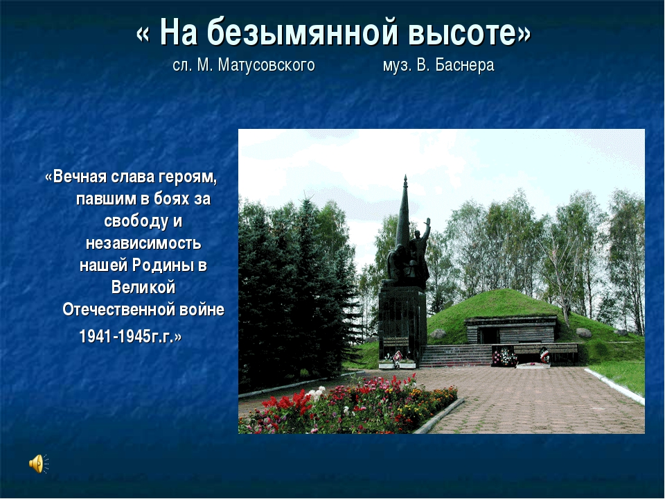 « На безымянной высоте» сл. М. Матусовского муз. В. Баснера «Вечная слава гер...