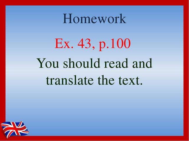 Homework Ex. 43, p.100 You should read and translate the text.