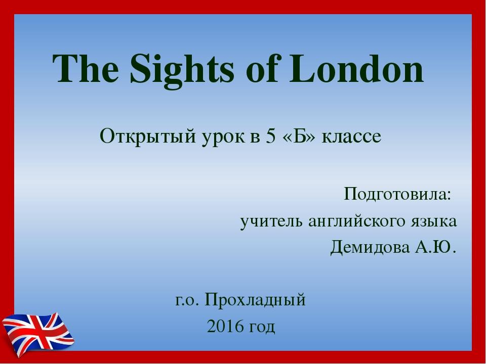 The Sights of London Открытый урок в 5 «Б» классе Подготовила: учитель англий...