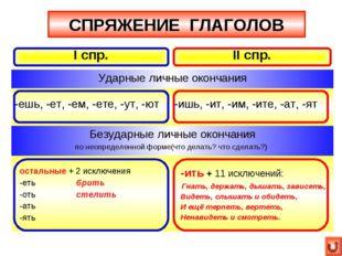 СПРЯЖЕНИЕ ГЛАГОЛОВ СПРЯЖЕНИЕ ГЛАГОЛОВ I спр.II спр. Ударные личные окончания