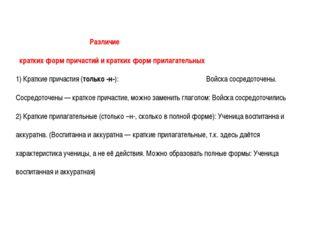 Различие кратких форм причастий и кратких форм прилагательных 1) Краткие при