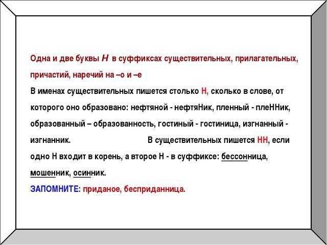 Одна и две буквы Н в суффиксах существительных, прилагательных, причастий, н...