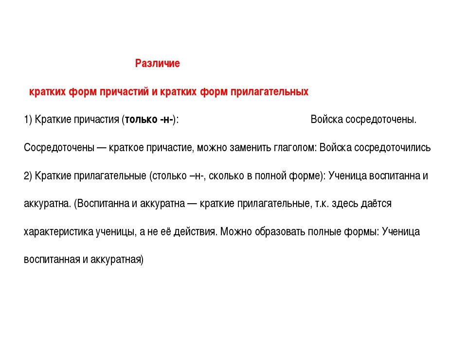 Различие кратких форм причастий и кратких форм прилагательных 1) Краткие при...