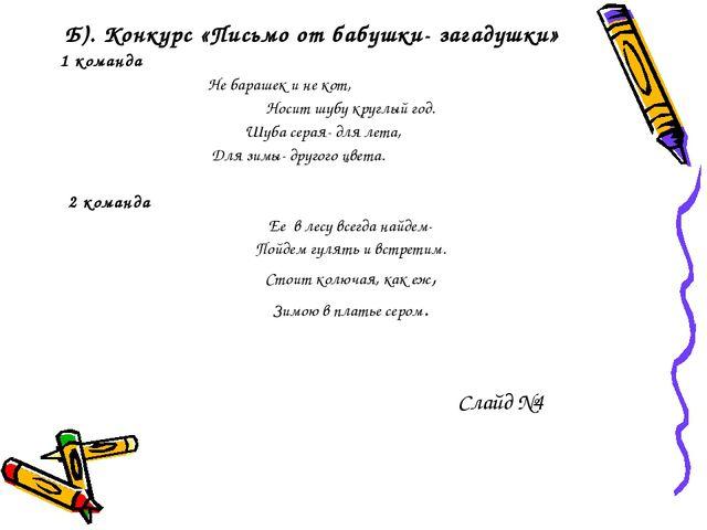 Б). Конкурс «Письмо от бабушки- загадушки» 1 команда  Не барашек и не кот,...