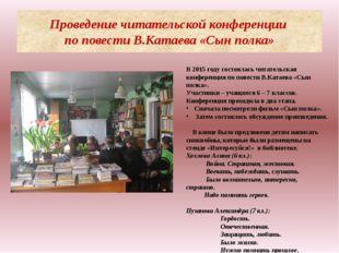 Проведение читательской конференции по повести В.Катаева «Сын полка» В 2015 г