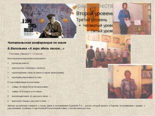 Читательская конференция по книге Б.Васильева «А зори здесь тихие…» Участник