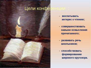 - воспитывать интерес к чтению; - совершенствовать навыки осмысления прочита