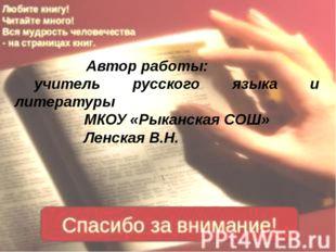 Автор работы: учитель русского языка и литературы МКОУ «Рыканская СОШ» Ленск