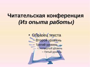 Читательская конференция (Из опыта работы)