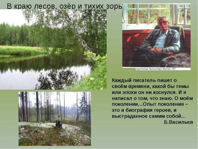 В краю лесов, озёр и тихих зорь… Каждый писатель пишет о своём времени, какой...