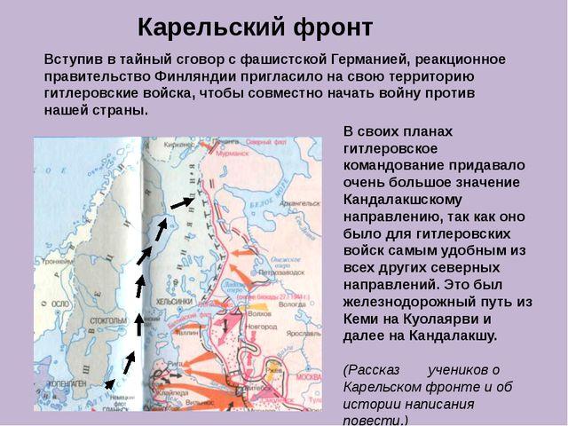 Карельский фронт Вступив в тайный сговор с фашистской Германией, реакционное...