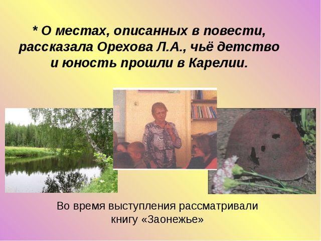 * О местах, описанных в повести, рассказала Орехова Л.А., чьё детство и юност...
