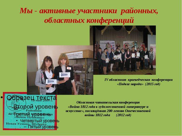 Мы - активные участники районных, областных конференций Областная читательска...