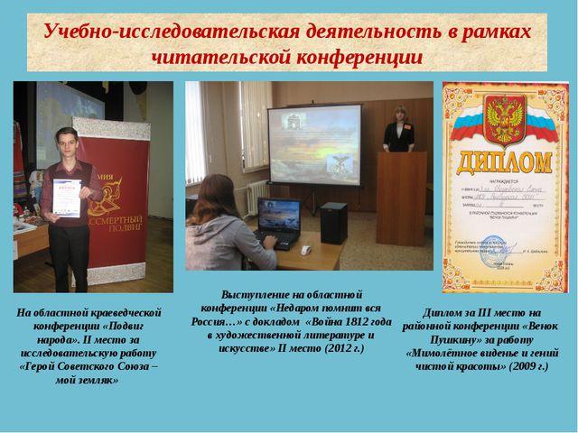 Учебно-исследовательская деятельность в рамках читательской конференции На об...