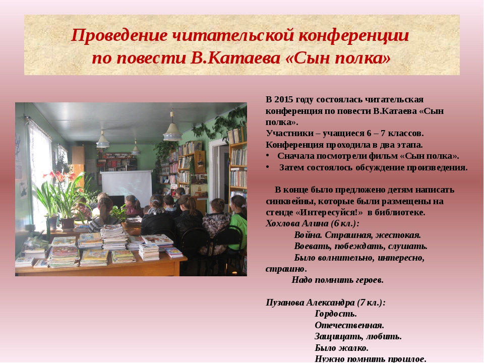 Проведение читательской конференции по повести В.Катаева «Сын полка» В 2015 г...