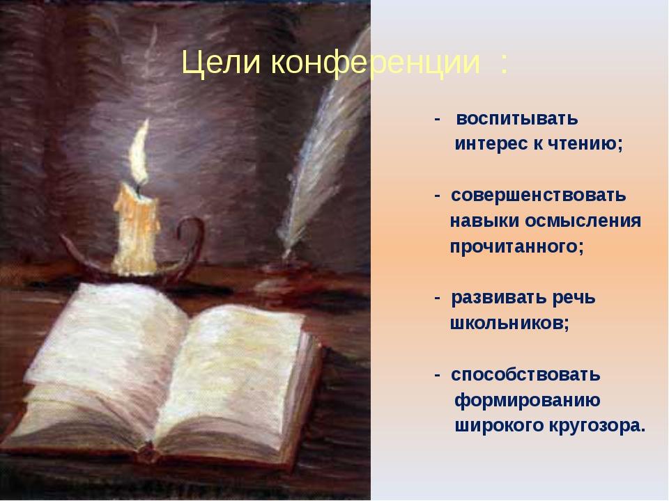 - воспитывать интерес к чтению; - совершенствовать навыки осмысления прочита...