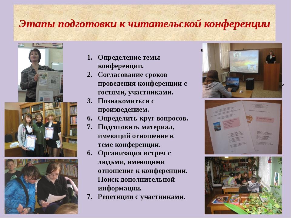 Этапы подготовки к читательской конференции Определение темы конференции. Сог...