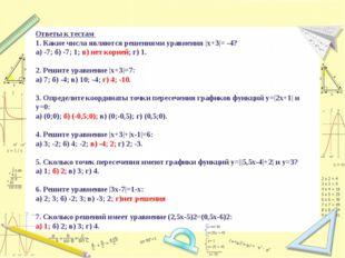 Ответы к тестам 1. Какие числа являются решениями уравнения |х+3|= -4? а) -7;