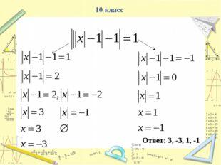 Ответ: 3, -3, 1, -1 10 класс