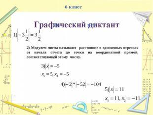 2) Модулем числа называют расстояние в единичных отрезках от начала отчета до