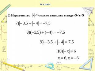 6) Неравенство можно записать в виде -5