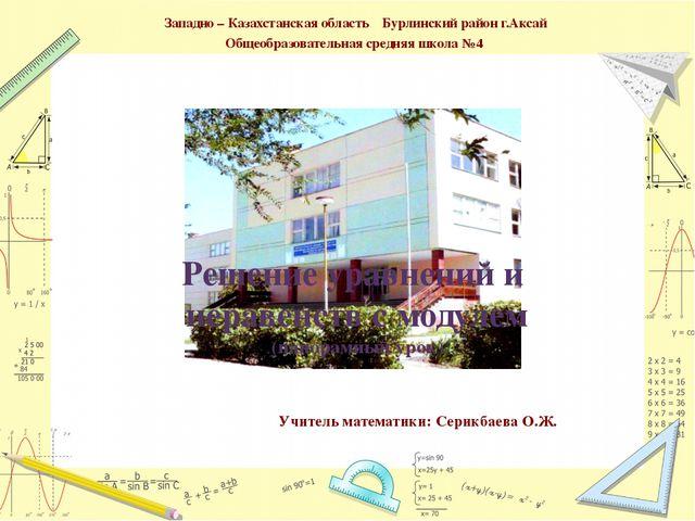 Учитель математики: Серикбаева О.Ж. Западно – Казахстанская область Бурлински...