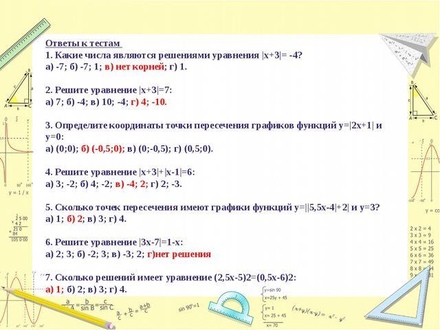 Ответы к тестам 1. Какие числа являются решениями уравнения |х+3|= -4? а) -7;...