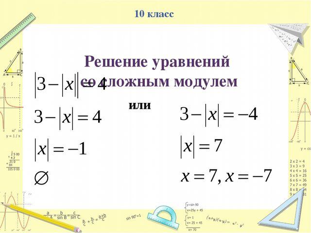 10 класс Решение уравнений со сложным модулем или