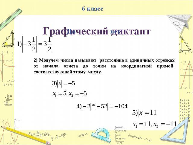 2) Модулем числа называют расстояние в единичных отрезках от начала отчета до...