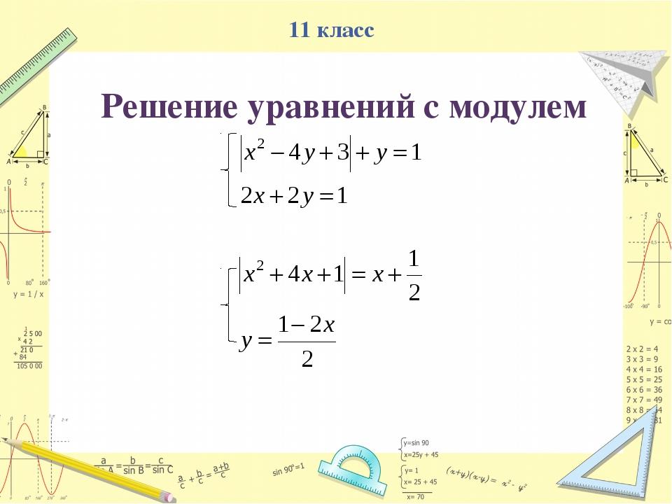 11 класс Решение уравнений с модулем