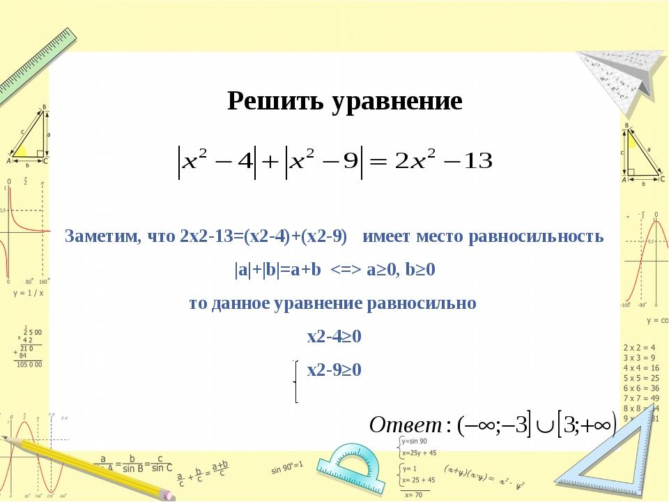 Решить уравнение Заметим, что 2x2-13=(x2-4)+(x2-9) имеет место равносильность...