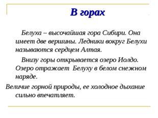 В горах Белуха – высочайшая гора Сибири. Она имеет две вершины. Ледники вок
