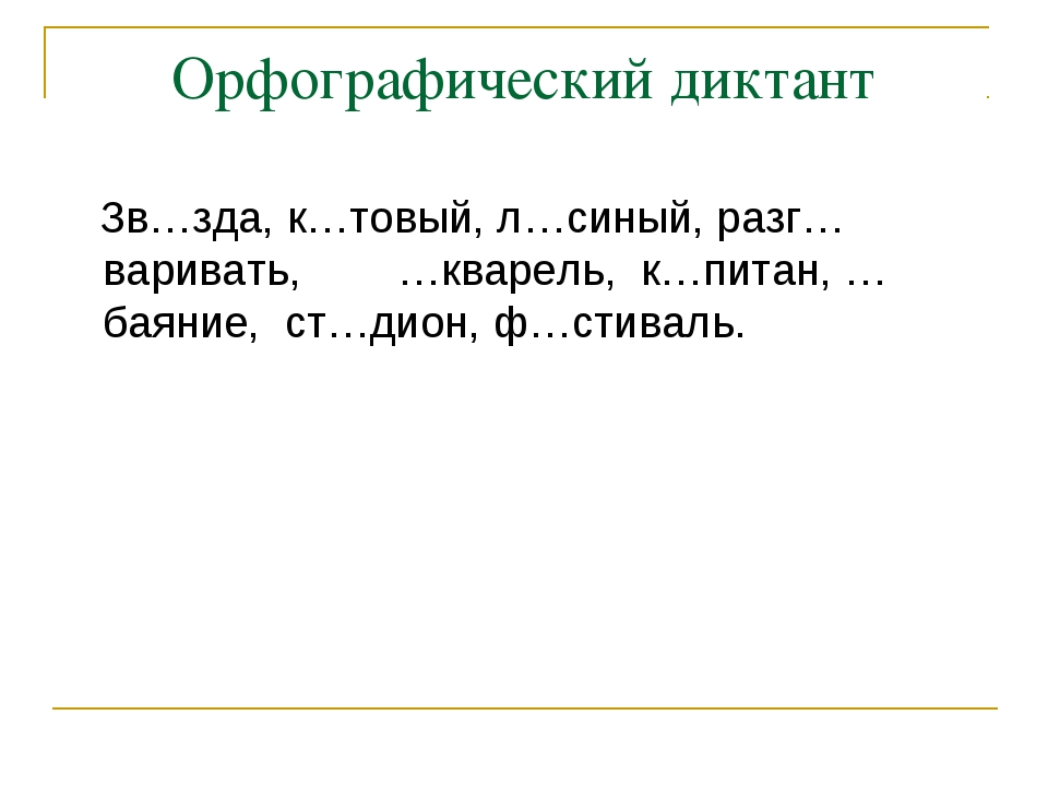 Орфографический диктант Зв…зда, к…товый, л…синый, разг…варивать, …кварель, к…...