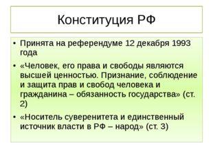 Конституция РФ Принята на референдуме 12 декабря 1993 года «Человек, его прав