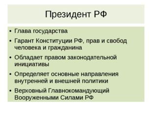 Президент РФ Глава государства Гарант Конституции РФ, прав и свобод человека