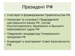 Президент РФ Участвует в формировании Правительства РФ Назначает (и отзывает)