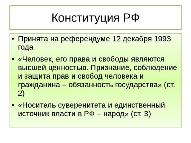 Конституция РФ Принята на референдуме 12 декабря 1993 года «Человек, его прав...