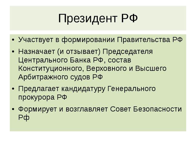 Президент РФ Участвует в формировании Правительства РФ Назначает (и отзывает)...