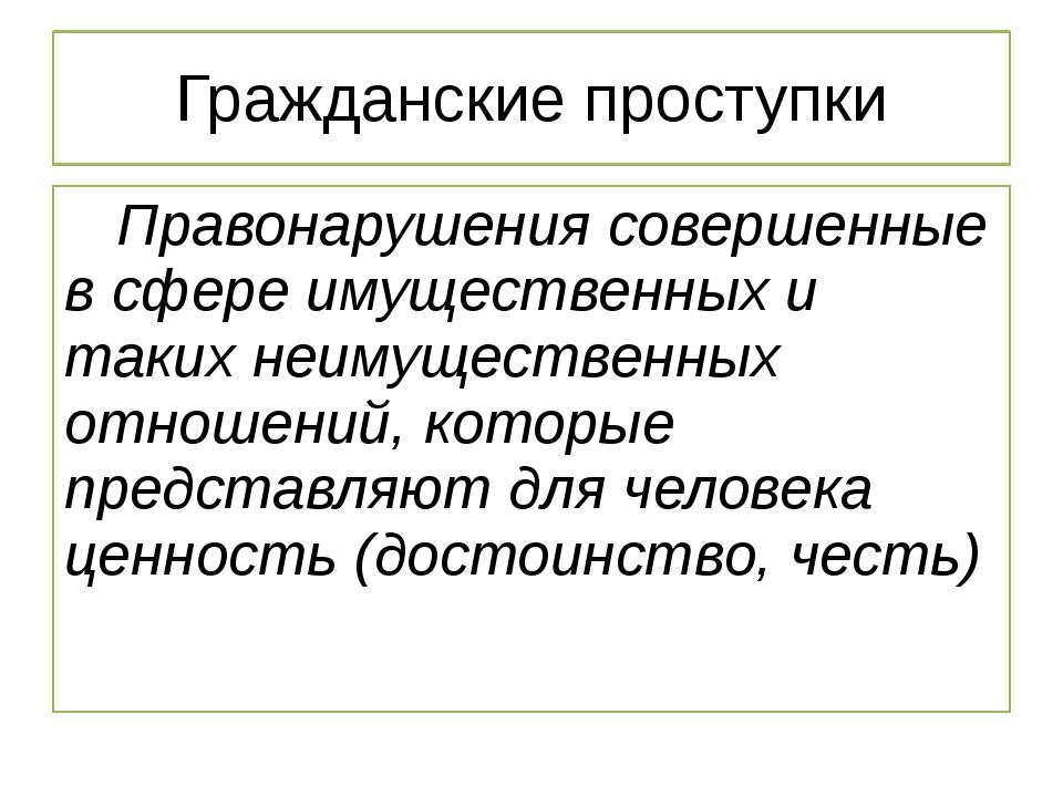 Гражданские проступки Правонарушения совершенные в сфере имущественных и таки...