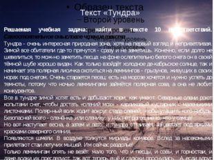 Текст «Тундра» Решаемая учебная задача: найти в тексте 10 несоответствий. Са